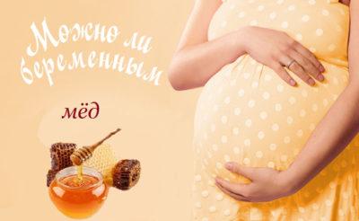 Мёд в «особом» положении