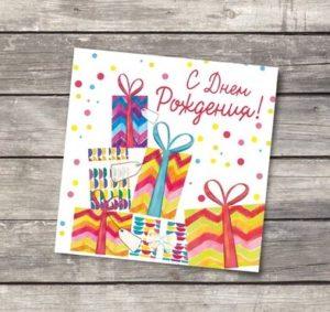 """Мини-открытка """"С Днём рождения"""" (подарки), 7*7 см"""