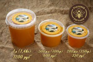 Горный мёд. Урожай 2021 года