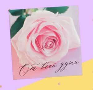 """Мини-открытка """"Роза"""", 7*7 см"""