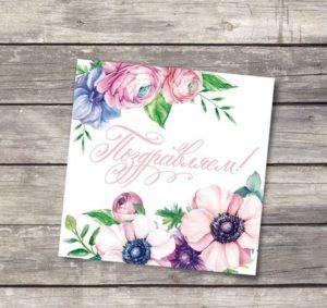 """Мини-открытка """"Поздравляем"""", 7*7 см"""